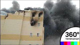 Спасатели ликвидируют последние очаги пожара в ТЦ «Зимняя вишня»