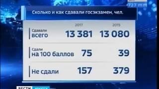 Минобр Иркутской области:  «двоечников» по ЕГЭ становится меньше, а  «стобальников» — больше