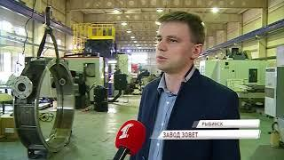 Рыбинский завод за 20 лет смог стать поставщиком для мировых предприятий атомной энергетики