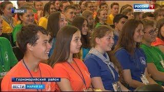 В Марий Эл начал работу молодежный форум «Кравец» - Вести Марий Эл