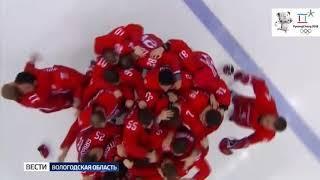 Все вологодские спортсмены вернулись с Олимпиады с медалями