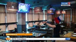 Новосибирские бары рассказали о «фишках» для болельщиков к ЧМ-2018