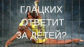 ОТВЕТ ГЛАЦКИХ НОВОСТИ СЕГОДНЯ В 17:00 МСК - ПРЯМОЙ ЭФИР
