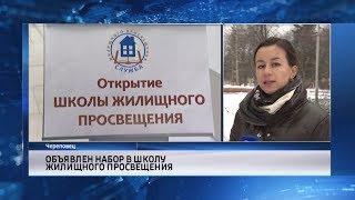 В Череповце объявлен набор в школу жилищного просвещения