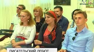 Первую книгу прозы Андрея Юдина «Три дня в родном городе» представили в Белгороде
