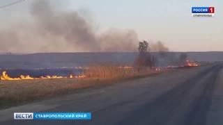 Ставропольцев предупреждают об угрозе пожаров