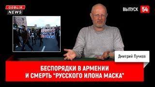 """Беспорядки в Армении и смерть """"русского Илона Маска"""""""