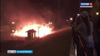 На площади у памятника Салавату Юлаеву сгорела юрта