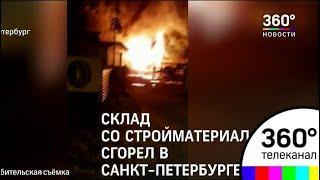 Склад стройматериалов вспыхнул в Санкт-Петербурге