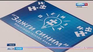 В Пензе будет создан первый ресурсный класс для детей-аутистов