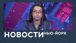 Новости  от 29 октября с Лизой Каймин