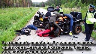 Страшная авария — под Верхней Сысертью столкнулись два квадроцикла.