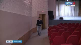 Смоленский ДК «Шарм» прошел противопожарную экспертизу