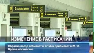 Расписание электричек, соединяющих Сызрань и станцию Мирная, изменится на три дня