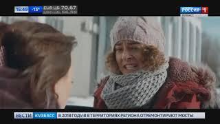 """В Кузбассе состоялась премьера фильма """"Лёд"""""""
