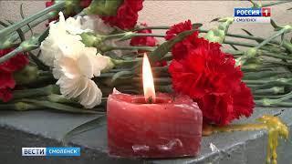 Смоляне скорбят по погибшим в Керчи