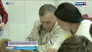 Ставропольцы проверят себя на грамотность