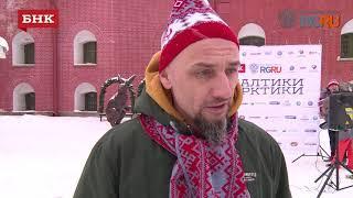 "Павел Лемтыбож -  старт экспедиции ""От Балтики до Арктики"""