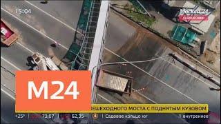 Движение в районе обрушения моста на Ярославском шоссе частично открыто - Москва 24