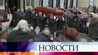 В Москве простились с актером Николаем Караченцовым.