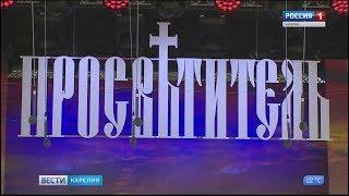 Завершился IV Международный фестиваль православного пения «Просветитель»
