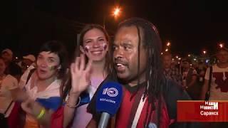 Накануне Саранск принял рекордное количество фанатов более чем из ста десяти стран мира