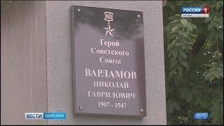 75 лет исполнилось подвигу  Николая Варламова