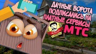 Из России с любовью.  Дачные ворота подписались на платные сервисы МТС