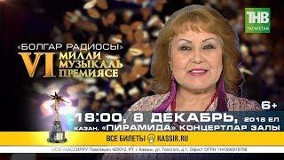 Бәширә Насыйрова. VI Милли музыкаль премия 2018 | ТНВ