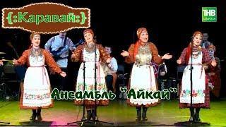 """Ансамбль """"Айкай"""". Каравай 24/03/18 ТНВ"""