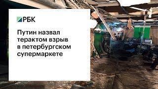Взрыв в Петербурге признан терактом