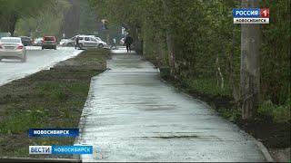 В Новосибирске отремонтируют тротуар на 44 улицах
