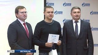 В Вологде наградили победителей конкурса на лучшую научно-исследовательскую работу