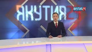 Информационная программа «Якутия 24». Выпуск 07.03.2018 в 13:00