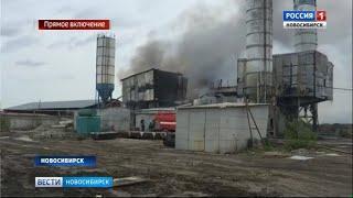 Крупный пожар на территории бетонного завода в Новосибирске потушили