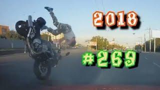 Дураки и дороги Подборка ДТП 2018 Сборник безумных водителей #269