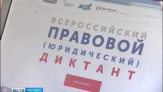 Колымчане написали юридический диктант