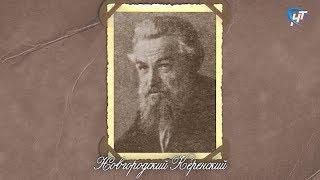Новгородский фотоальбом. Новгородский Керенский