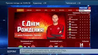 «Звезда-2005» поздравляет тренера