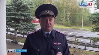 Смоленские госавтоинспекторы провели акцию «Держи дистанцию»