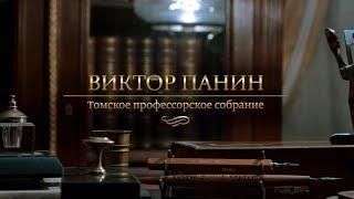 Томское профессорское собрание. Виктор Панин (ИФПМ СО РАН, биография)