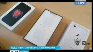 В Иркутске сотрудники таможни нашли поддельные IPhone