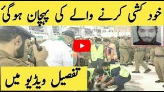 Masjid ul Haram News Today | Makkah Incident Details in urdu | Tech Tips Tricks.