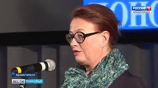 В Архангельске прошёл вечер памяти журналиста и поэта — Евгения Пономарёва