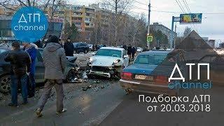 Подборка ДТП за 20.03.2018 год