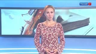 Новости культуры Пермь 12 июля 2018