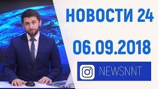 Новости Дагестан за 06.09.2018 год