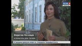 В Чебоксарах проходят съемки фильма о жизни и творчестве Михаила Сеспеля