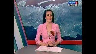 Вести Адыгея. Субботний выпуск - 05.05.2018