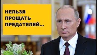 Путин рассказал о том, чего нельзя прощать